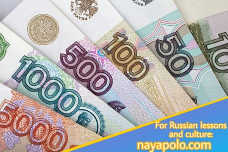 Price in Russia! Russian Ruble. Naya Polo