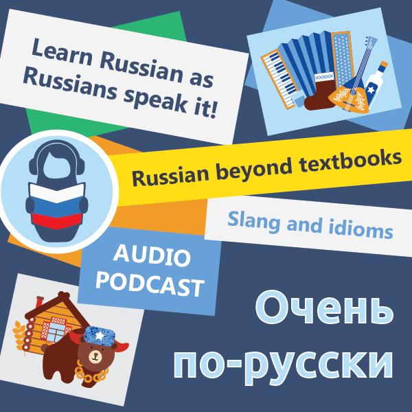 Очень по-русски (Very Much Russian)