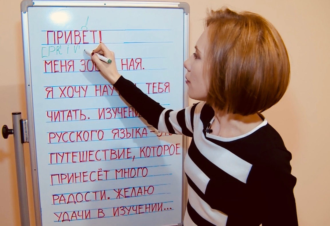 How to learn Russian?